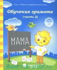 Обучение грамоте. Ч.2 : для детей 5-6 лет (Солнечные ступеньки)