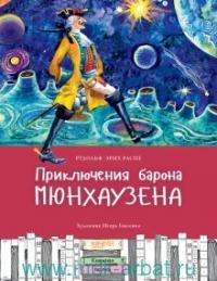 Приключения барона Мюнхаузена : пересказ К. И. Чуковский