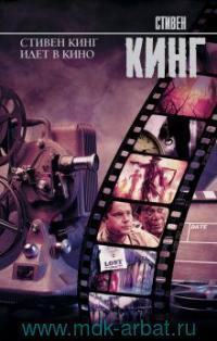 Стивен Кинг идет в кино : сборник