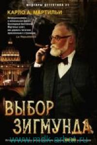 Выбор Зигмунда : роман