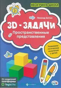 3D-задачи : пространственные представления