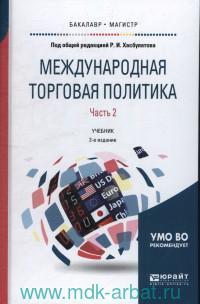 Международная торговая политика. В 2 ч. Ч.2 : учебник для бакалавриата и магистратуры