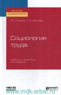 Социология труда : учебник и практикум для академического бакалавриата