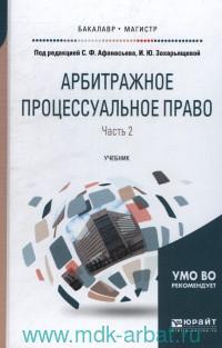 Арбитражное процессуальное право. В 2 ч. Ч.2 : учебник для бакалавриата и магистратуры