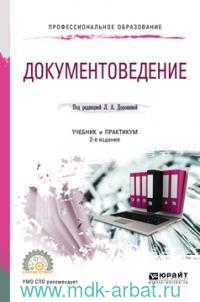 Документоведение : учебник и практикум для СПО