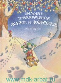 Зимние приключения Жужи  и Коровки : для дошкольного возраста