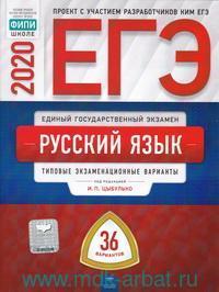 ЕГЭ 2020. Русский язык : типовые экзаменационные варианты : 36 вариантов