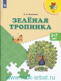Зеленая тропинка : 5-7 лет : учебное пособие для образовательных организаций (ФГОС)