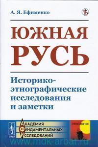 Южная Русь : историко-этнографические исследования и заметки