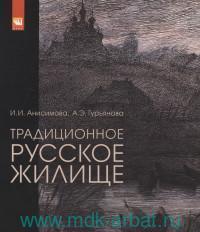 Традиционное русское жилище (в обмерах и рисунках) : учебное пособие