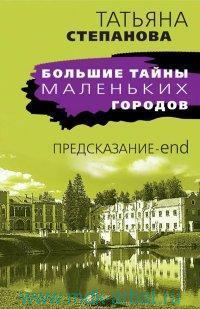 Предсказание - End : роман