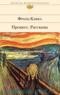 Процесс : роман ; Рассказы