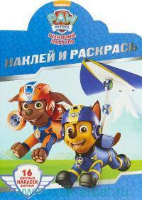 """Наклей и раскрась! № НР 18001 (""""Щенячий патруль"""")"""