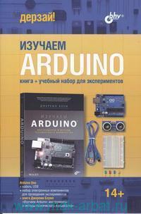 Изучаем Arduino : учебный набор : Изучаем Arduino : инструменты и методы технического волшебства / Дж. Блум + кабель USB + набор электронных компонентов для проведения экспериментов