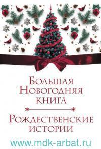 Большая Новогодняя книга = Рассказы в Новогоднюю ночь