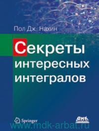 Секреты интересных интегралов (с введением в контурное интегрирование)