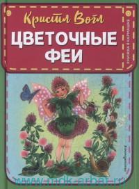 Цветочные феи