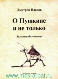 О Пушкине и не только : заметки дилетанта