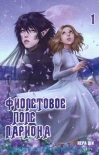 Фиолетовое поле Лариона. Т.1