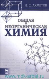 Общая и неорганическая химия : учебник