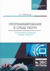 Программирование в среде Delphi : Основные команды. Первые проекты : учебное пособие