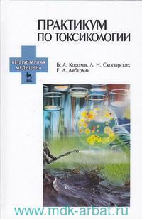 Практикум по токсикологии : учебник