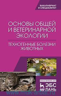 Основы общей и ветеринарной экологии. Техногенные болезни животных : учебное пособие