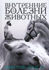 Внутренние болезни животных : учебник