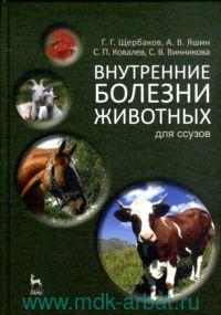 Внутренние болезни животных : для ссузов : учебник