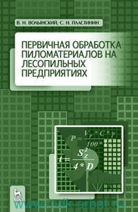 Первичная обработка пиломатериалов на лесопильных предприятиях : учебное пособие