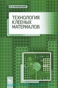 Технология клееных материалов : учебно-справочное пособие