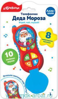 Телефончик Деда Мороза : Играй, пой, слушай! : 8 новогодних песенок, 10 веселых звуков : электронная музыкальная игрушка