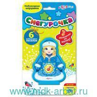 """Новогодние игрушки """"Снегурочка"""" : электронная музыкальная игрушка"""