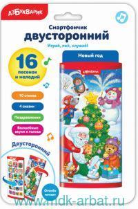 Новый год : Играй, пой, слушай! : 16 песенок и мелодий : смартфончик двусторонний : электронная музыкальная игрушка