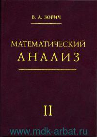 Математический анализ. Ч.2