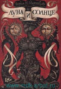 Луна и солнце : роман