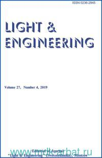 Light & Engineering = Светотехника. Volume 27 №4, 2019