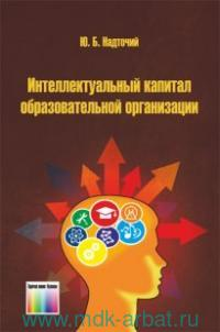 Интеллектуальный капитал образовательной организации
