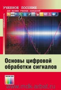 Основы цифровой обработки сигналов : учебное пособие для вузов
