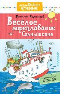 Весёлое мореплавание Солнышкина : повесть