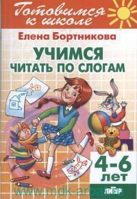 Готовимся к школе. : Учимся читать по слогам : для детей 4-6 лет