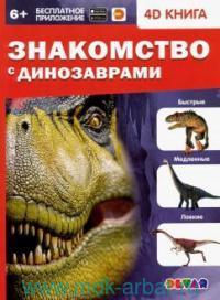 Знакомство с динозаврами : 4D книга