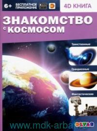 Знакомство с космосом : 4D книга