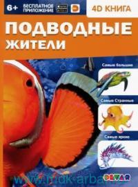 Подводные жители : 4D книга
