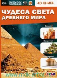 Новые чудеса древнего мира : 4D книга
