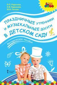 Праздничные утренники и музыкальные досуги в детском саду : метоидческое пособие (ФГОС)