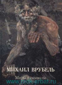 Михаил Врубель. Миры и символы