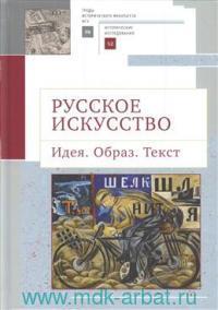 Русское искусство. Идея. Образ. Текст