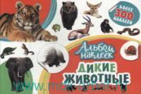 Дикие животные : более 300 наклеек