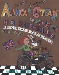 Алиса в Стране чудес и в зазеркалье в скульптурах и рисунках Николая Ватагина : альбом